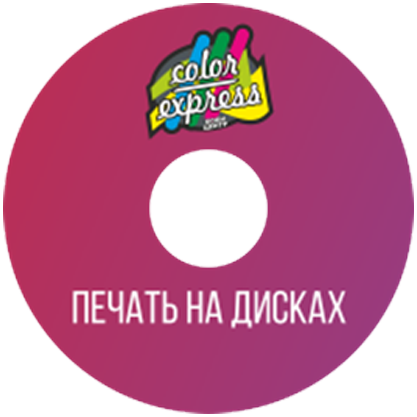 Печать на CD/DVD диске