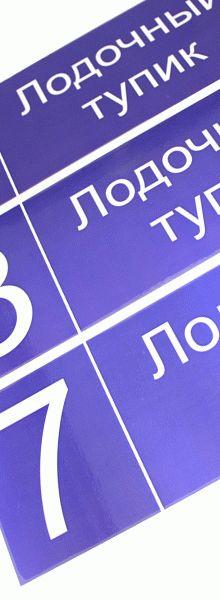 Изготовление информационных табличек в СПб