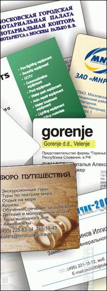 Изготовление и печать визиток в СПб