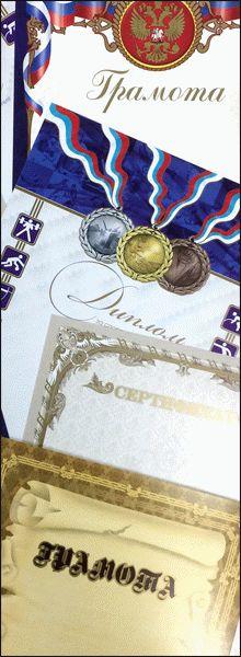 Печать грамот, дипломов, сертификатов, благодарностей в СПб
